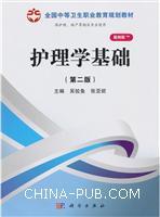 护理学基础-(第二版)-供护理.助产等相关专业使用-案例版