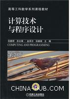 计算技术与程序设计(第2版)