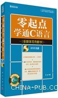 零起点学通C语言-(多媒体范例教学)-(含1DVD价格)
