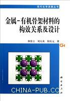 金属-有机骨架材料的构效关系及设计-现代化学进展丛书[按需印刷]