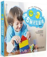 0-3岁左右脑开发游戏-(修订版)
