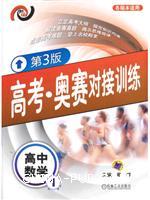 高考・奥赛对接训练.高中数学.1(第3版)(各版本适用)