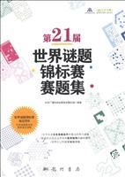 第21届世界谜题锦标赛赛题集     [按需印刷]