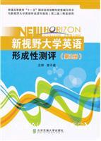 新视野大学英语形成性测评-(第2册)