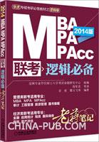 2014 MBA MPA MPAcc 联考逻辑必备老蒋笔记