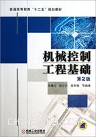 机械控制工程基础(第2版)