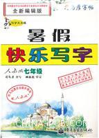 写字天天练・暑假快乐写字・人教版・七年级