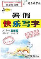 写字天天练・暑假快乐写字・人教版・三年级