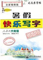 写字天天练・暑假快乐写字・人教版・六年级
