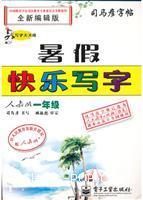 写字天天练・暑假快乐写字・人教版・一年级