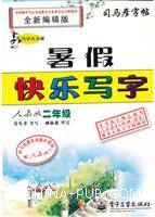 写字天天练・暑假快乐写字・人教版・二年级
