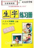 生字练习册・人教版・六年级