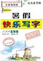 写字天天练・暑假快乐写字・人教版・五年级