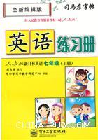 英语练习册・人教版新目标英语・七年级
