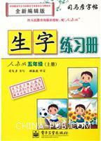 生字练习册・人教版・五年级