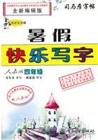 写字天天练・暑假快乐写字・人教版・四年级