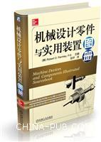 机械设计零件与实用装置图册(精装)