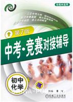 中考・竞赛对接辅导 初中化学(第7版)