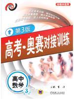高考・奥赛对接训练 高中数学3(第3版)