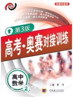 高考・奥赛对接训练 高中数学2(第3版)