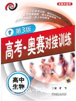 高考・奥赛对接训练 高中生物(第3版)