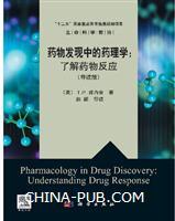 药物发现中的药理学-了解药物反应-(导读版)