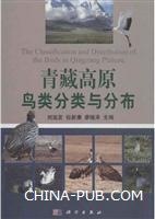 青藏高原鸟分类与分布
