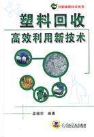 塑料回收高效利用新技术