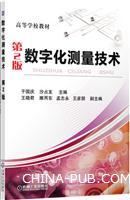 数字化测量技术(第2版)
