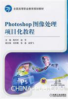 Photoshop图像处理项目化教程