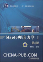 Maple理论力学.I(第2版)