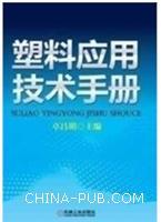 塑料应用技术手册