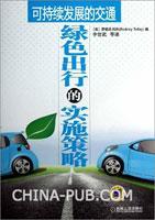 可持续发展的交通绿色出行的实施策略