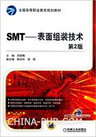SMT――表面组装技术(第2版)