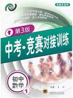 中考・竞赛对接训练.初中数学.1(第3版)(各版本适用)