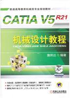 CATIA V5 R21机械设计教程