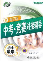 中考・竞赛对接辅导.初中数学.2(第7版)(各版本适用)