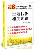 土地估价相关知识(2013)