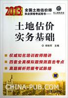 土地估价实务基础(2013)