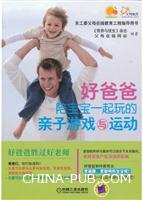 好爸爸陪宝宝一起玩的亲子游戏与运动