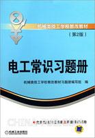 电工常识习题册(第2版)