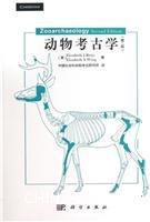 动物考古学-(第二版)