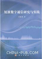 短波数字通信研究与实践