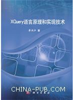 XQuery语言原理和实现技术