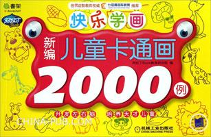 Q书架.阿拉丁Book.快乐学画.新编儿童卡通画2000例