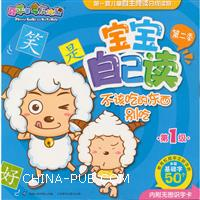 不该吃的东西别吃-宝宝自己读-喜羊羊与灰太狼-第1级-第二季-内附无图识字卡