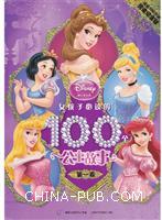 女孩子必读的100个公主故事-畅销100万册黄金纪念版