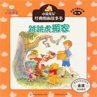 跳跳虎搬家-小熊维尼经典图画故事书-给孩子最好的爱-第一辑