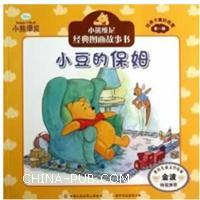 小豆的保姆-小熊维尼经典图画故事书-给孩子最好的爱-第一辑