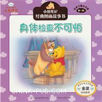 身体检查不可怕-小熊维尼经典图画故事书-给孩子最好的爱-第一辑